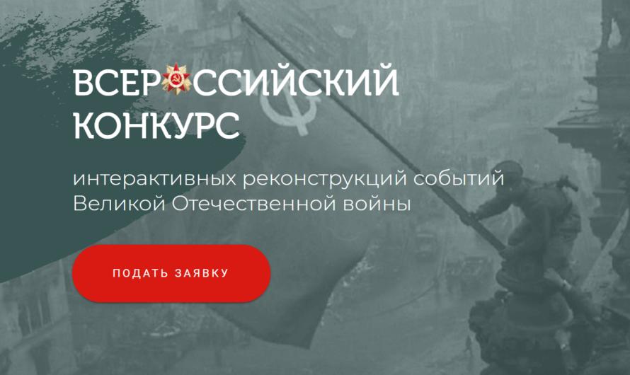 Всероссийский конкурс интерактивных реконструкций событий ВОВ