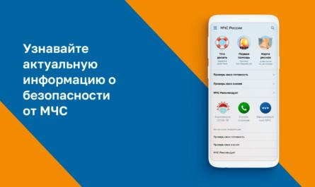 Мобильное приложение МЧС России