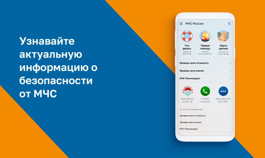 МЧС России разработало мобильное приложение, которое поможет при ЧС