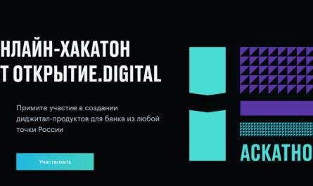 Онлайн-хакатон от Открытие Digital