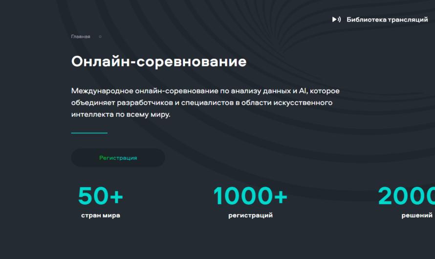 Онлайн-соревнование по машинному обучению и анализу данных AIJ Contest 2020