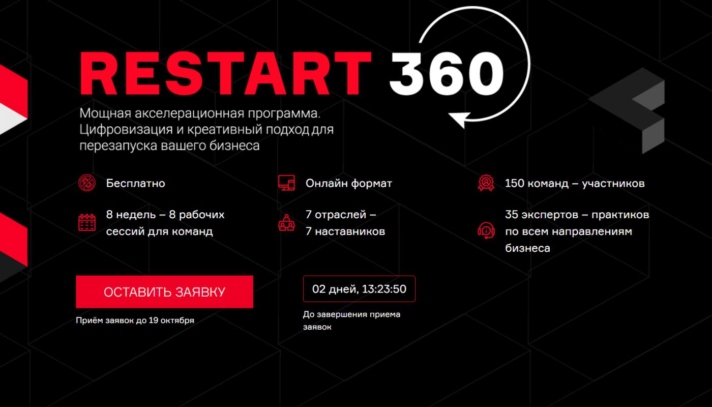 Restart 360