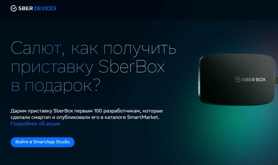 Сбер подарит первым 100 разработчикам смартапов свою приставку SberBox