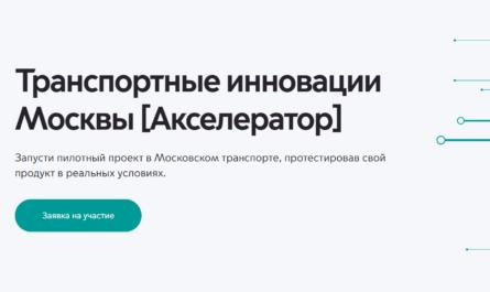 Транспортные инновации Москвы Акселератор