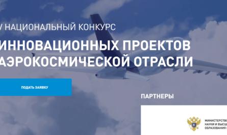 V Национальный конкурс инновационных проектов аэрокосмической отрасли