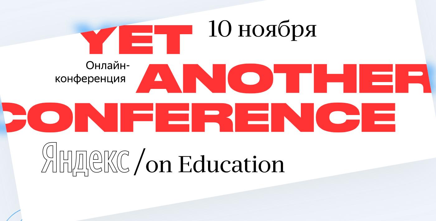 YAC/e — онлайн-конференция Яндекса
