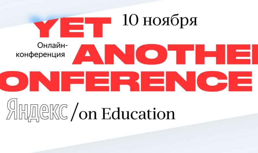 YAC/e — онлайн-конференция Яндекса о людях и технологиях в образовании