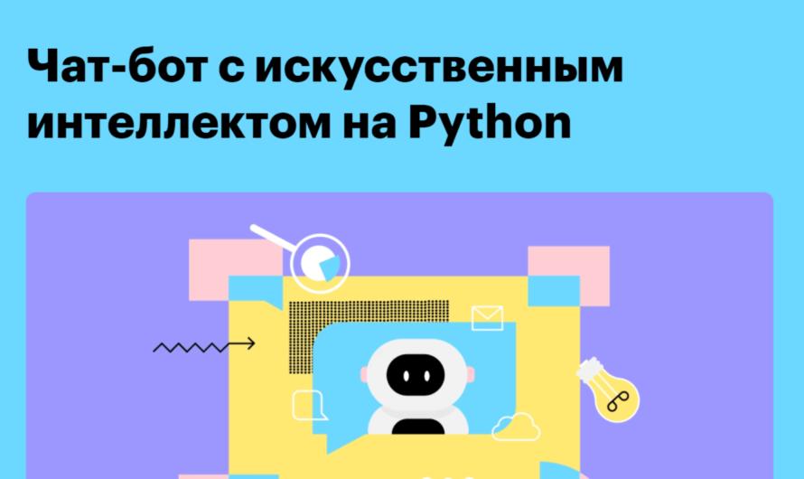 Бесплатный онлайн-интенсив «Чат-бот с искусственным интеллектом на Python»