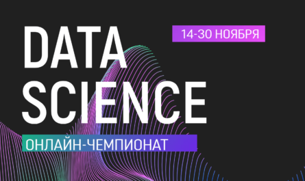 Data Science онлайн-чемпионат