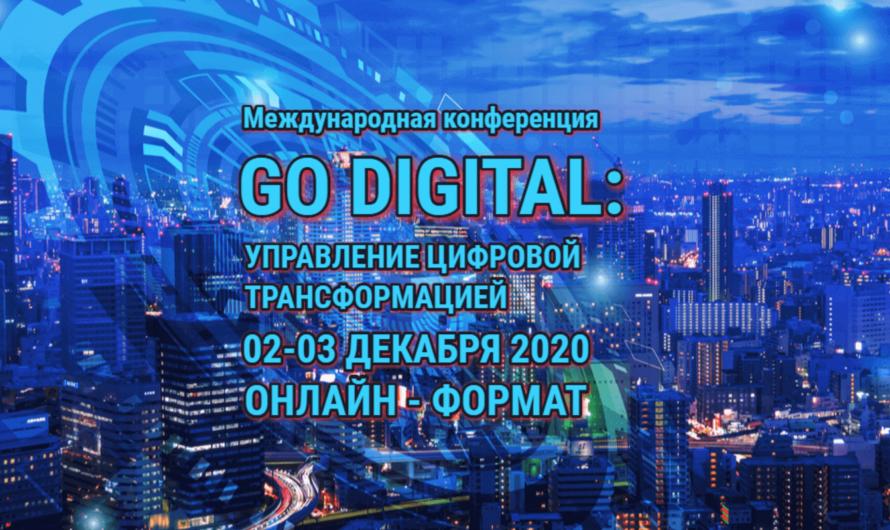 Онлайн-конференция «GO DIGITAL: Управление цифровой трансформацией»