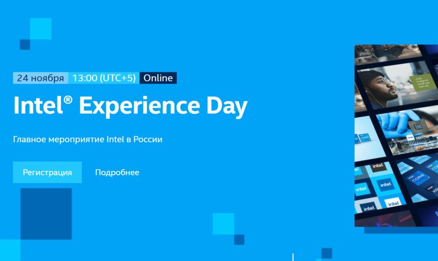 Бесплатная онлайн-конференция Intel Experience Day