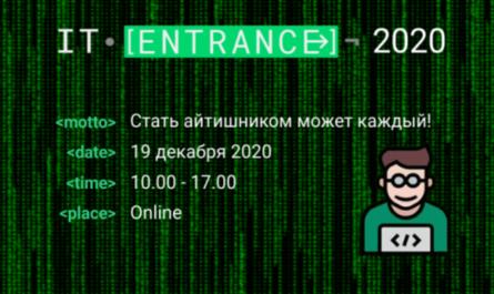 IT ENTRANCE 2020