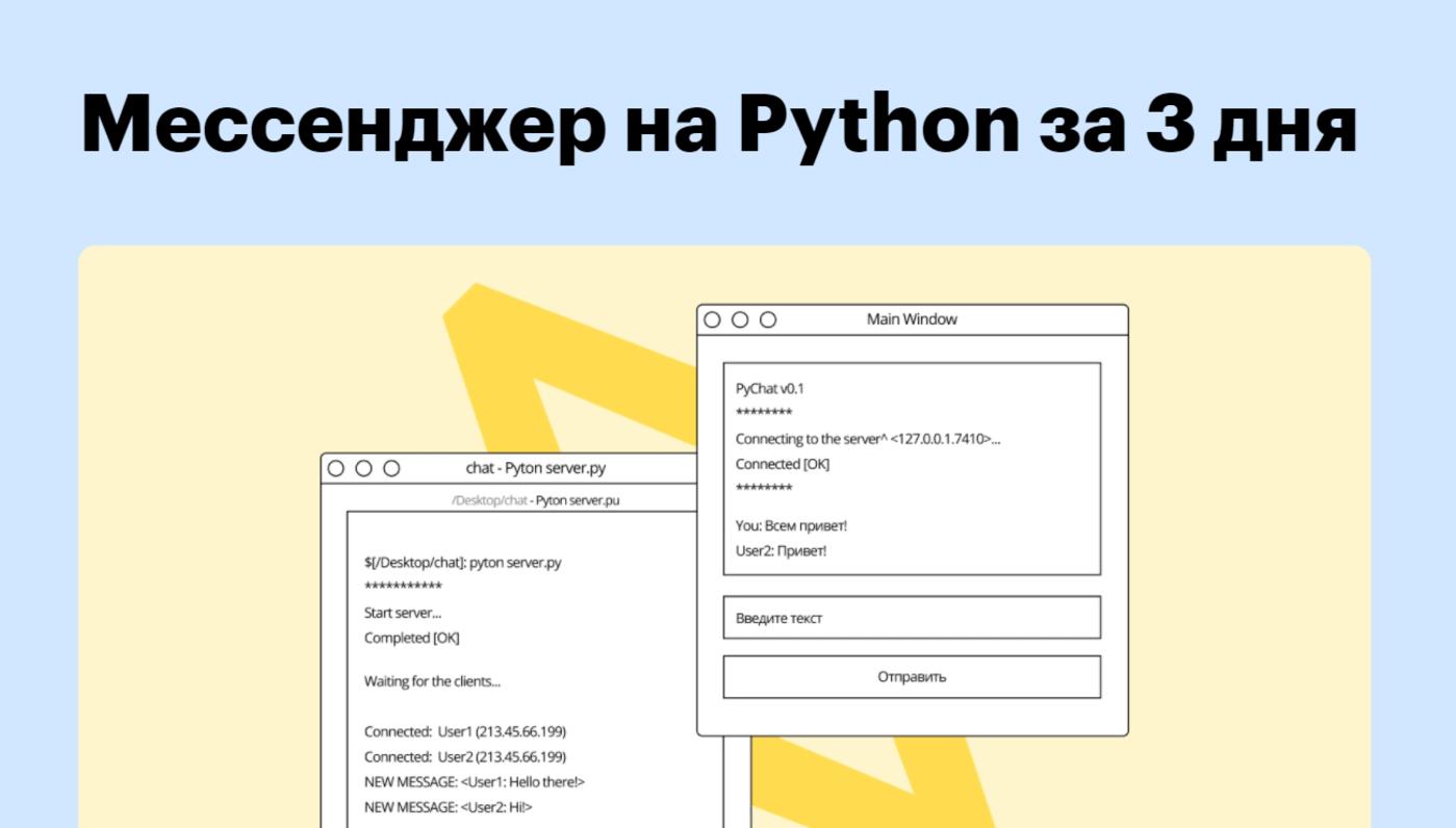 Мессенджер на Python