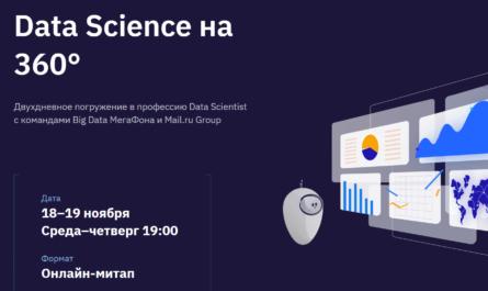 Митап Data Science на 360 градусов