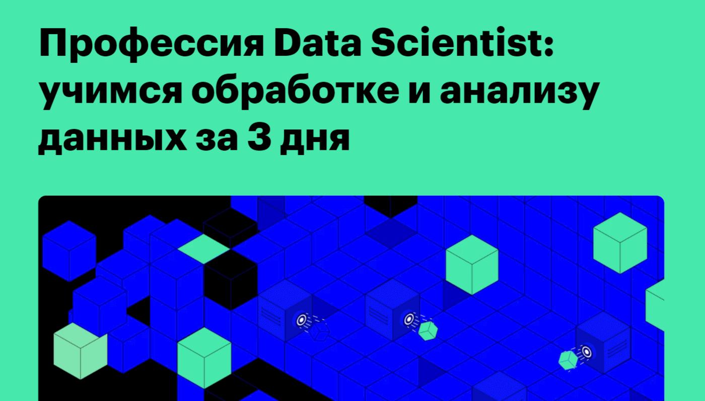 Профессия Data Scientist учимся обработке и анализу данных