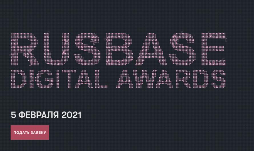 Стартовал приём заявок на Rusbase Digital Awards 2021