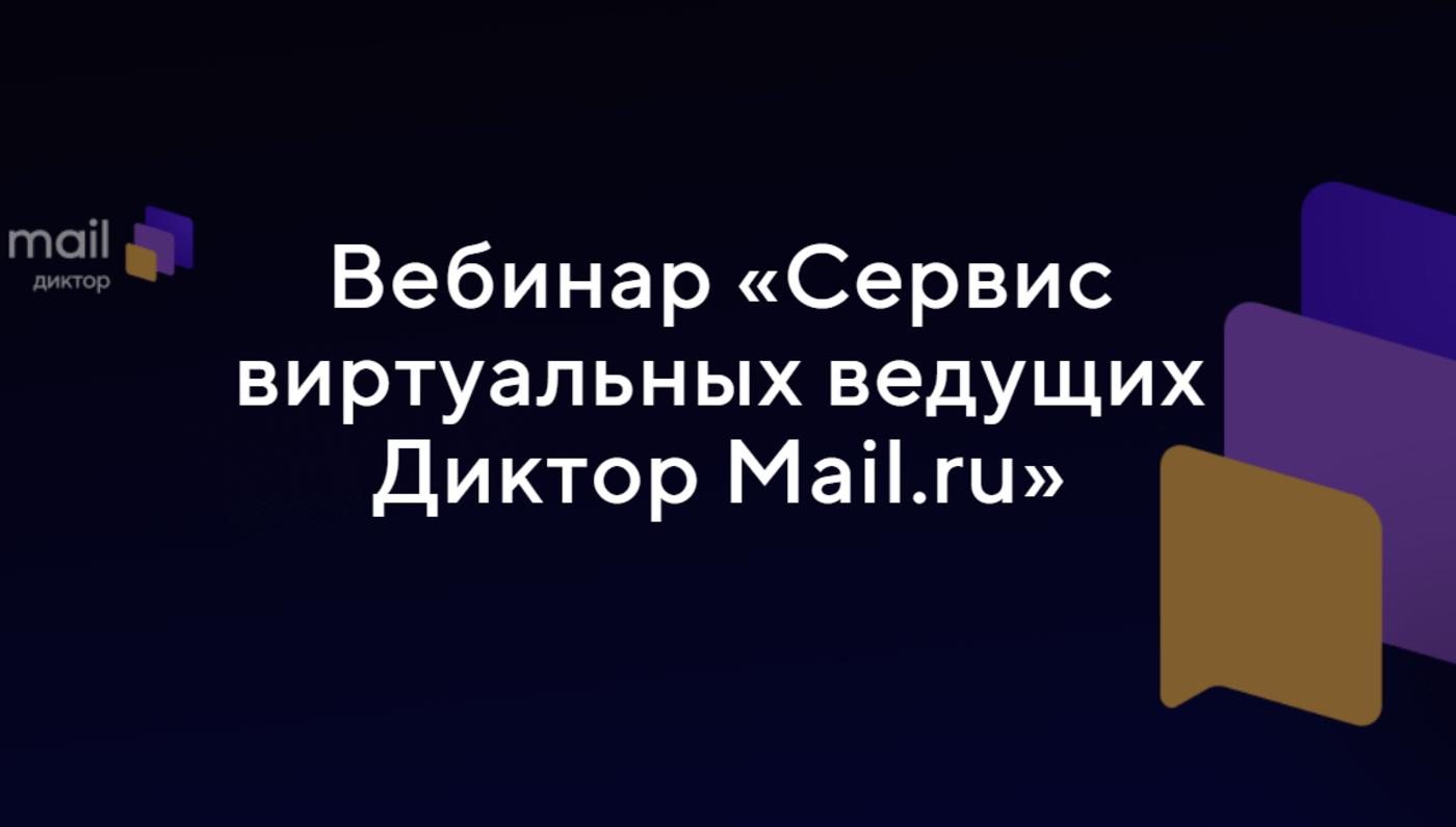 Сервис виртуальных ведущих Диктор Mail.ru