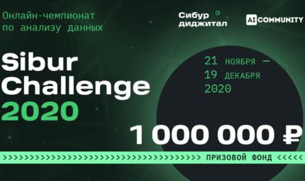 Sibur Challenge 2020