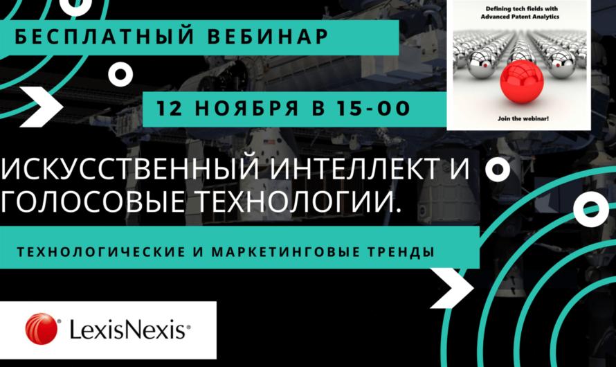 Бесплатный вебинар «Искусственный интеллект и голосовые технологии»