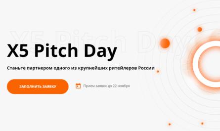X5 Pitch Day