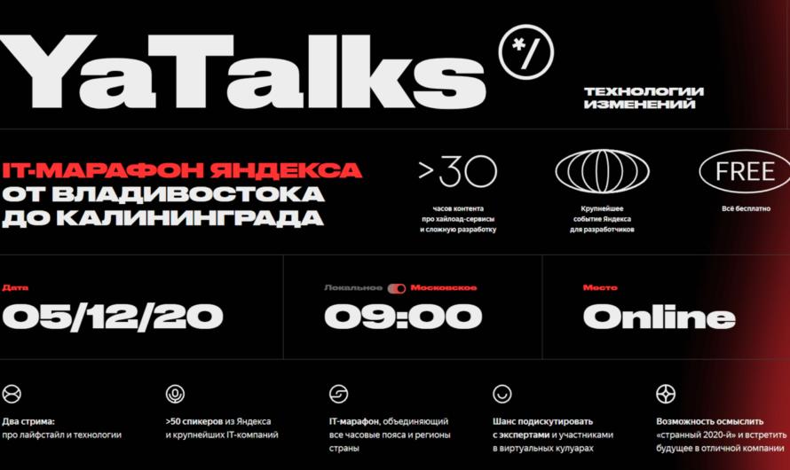 YaTalks 2020 — бесплатная онлайн-конференция Яндекса про технологии