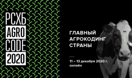 AgroCode 2020