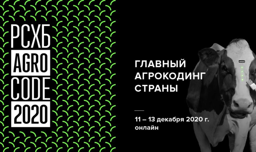 AgroCode 2020 – главный агрокодинг страны от Россельхозбанка
