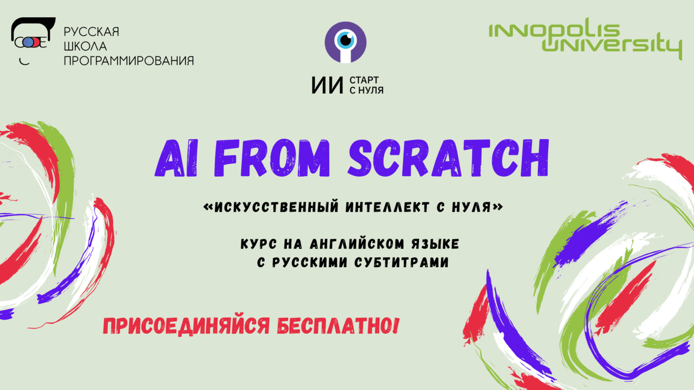 AI from scratch