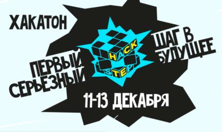 HackStep