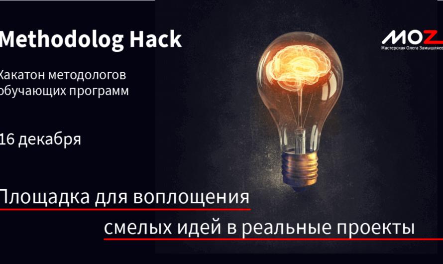 «Methodolog Hack» — хакатон для методистов и разработчиков обучающих программ