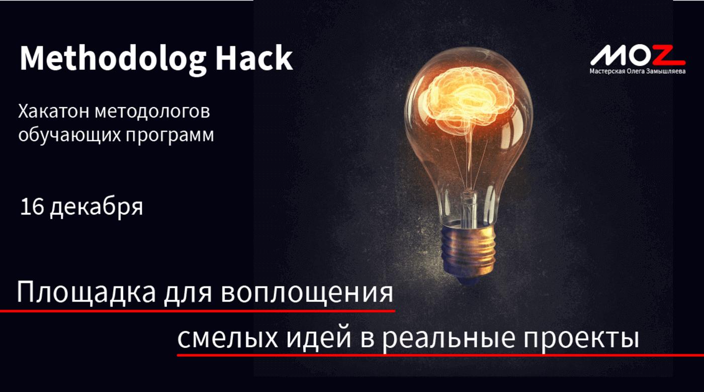 Methodolog Hack