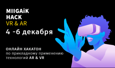 MIIGAiK HACK VR & AR