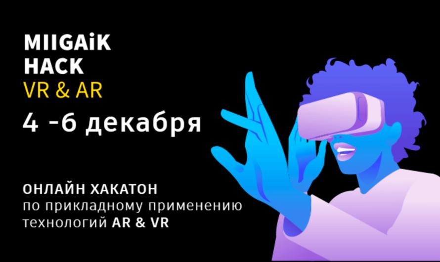 «MIIGAiK HACK VR & AR» — онлайн-хакатон по виртуальной и дополненной реальности