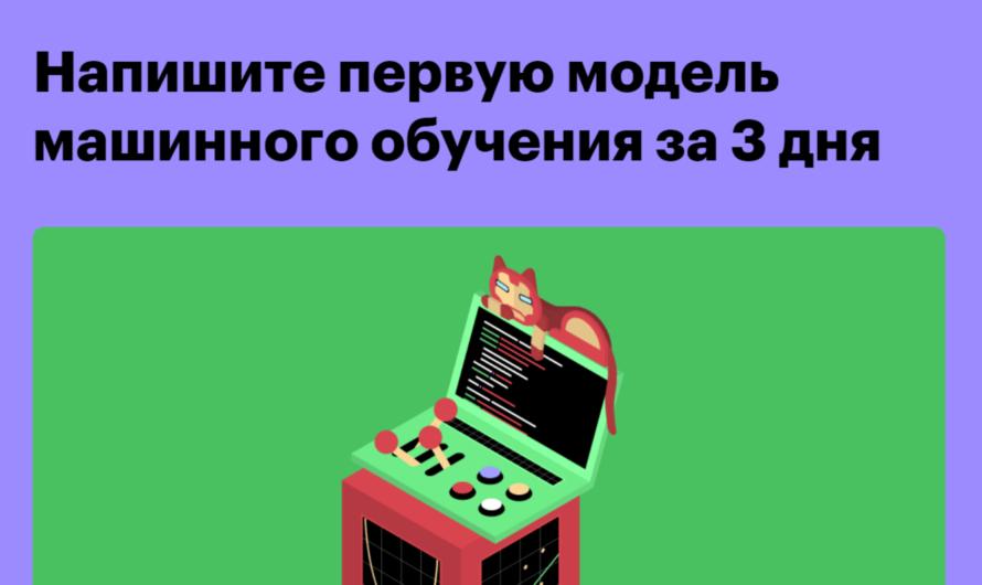 Бесплатный онлайн-интенсив «Напишите первую модель машинного обучения за 3 дня»