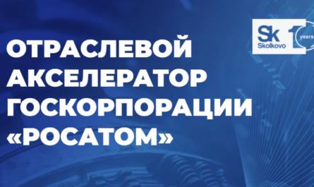 Отраслевой акселератор Госкорпорации «Росатом»