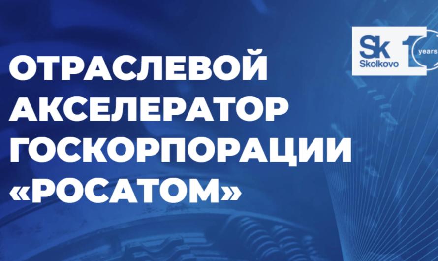 «Сколково» и «Росатом» начали отбор проектов в совместный бизнес-акселератор