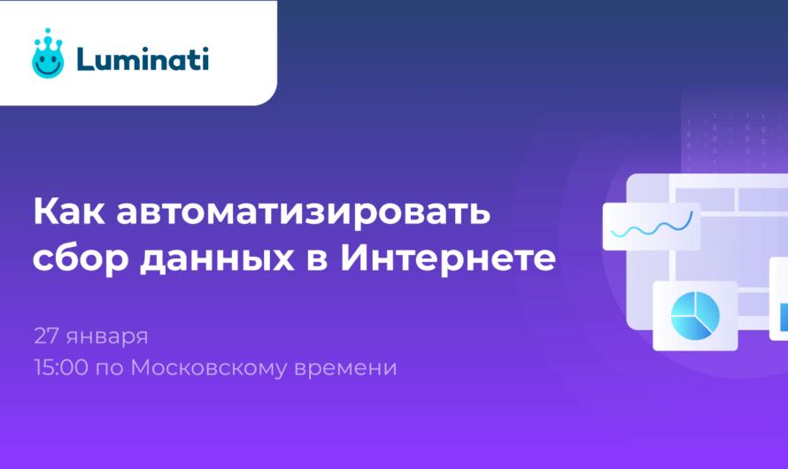 Бесплатный вебинар «Как автоматизировать сбор данных в интернете»