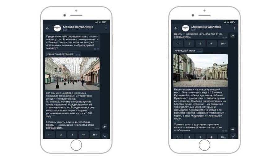 Разработан чат-бот, который проводит виртуальные экскурсии по улицам Москвы