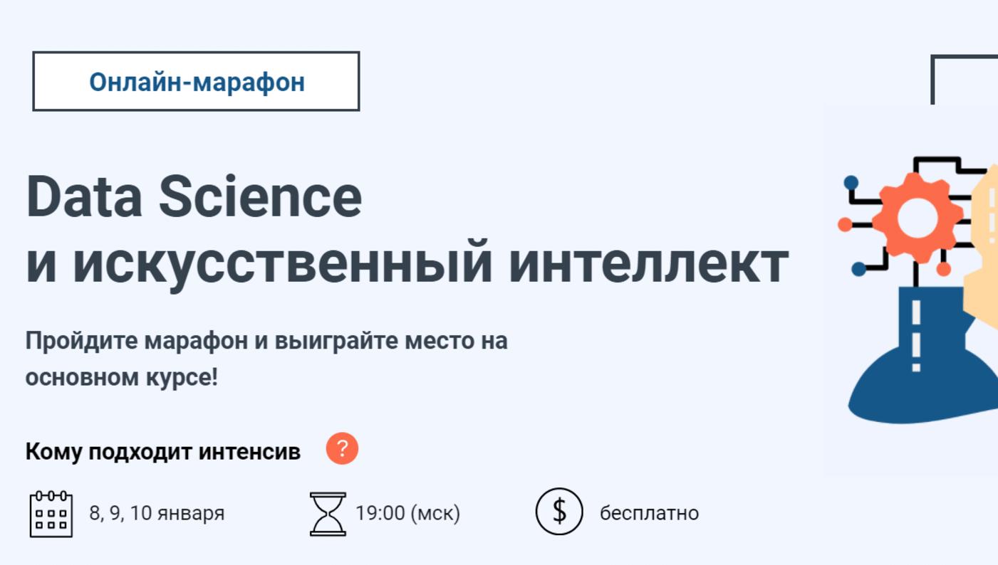 Онлайн-марафон Data Science ИИ