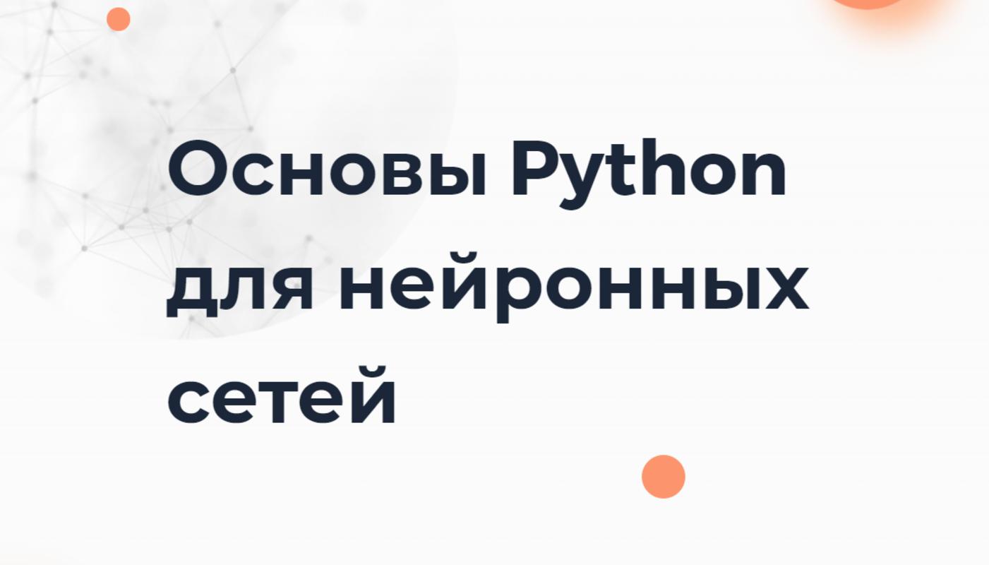 Основы Python для нейронных сетей