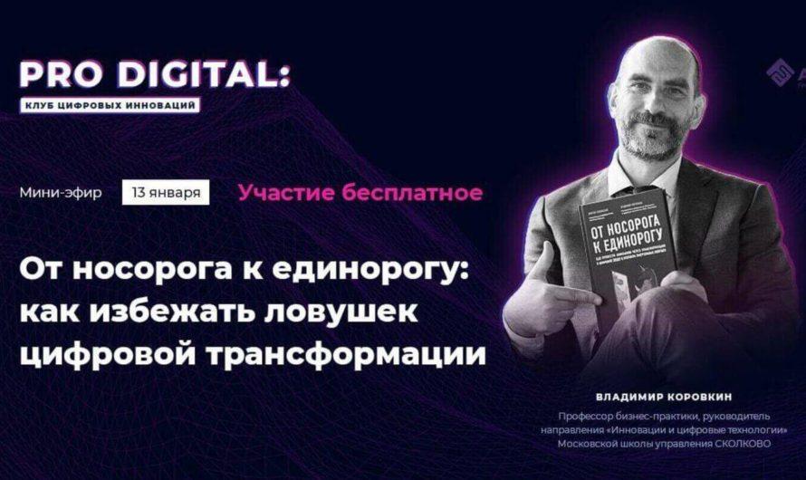 Мероприятие «От носорога к единорогу: как избежать ловушек цифровой трансформации»