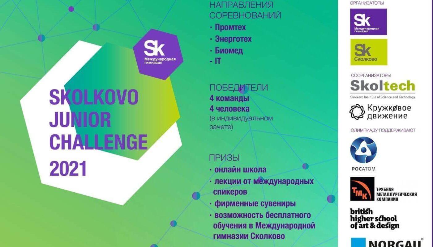 Skolkovo Junior Challenge 2021