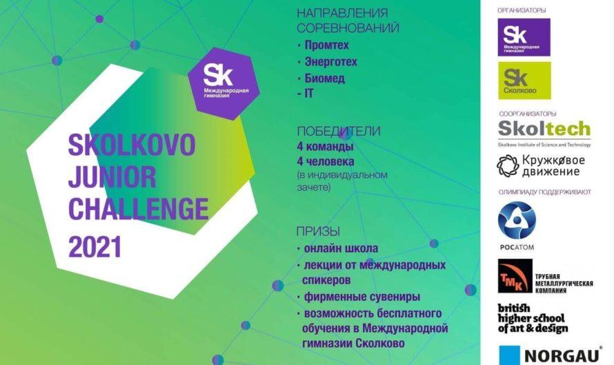 Открылась регистрация на олимпиаду Skolkovo Junior Challenge 2021