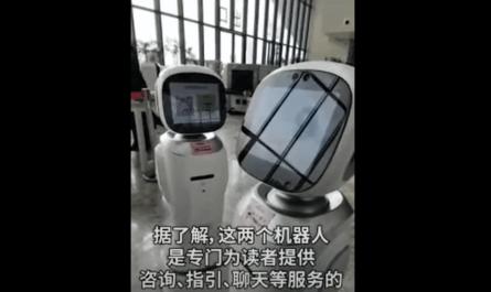 Ссора роботов в китайской библиотеке