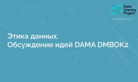 DAMA DMBOK2 вебинар