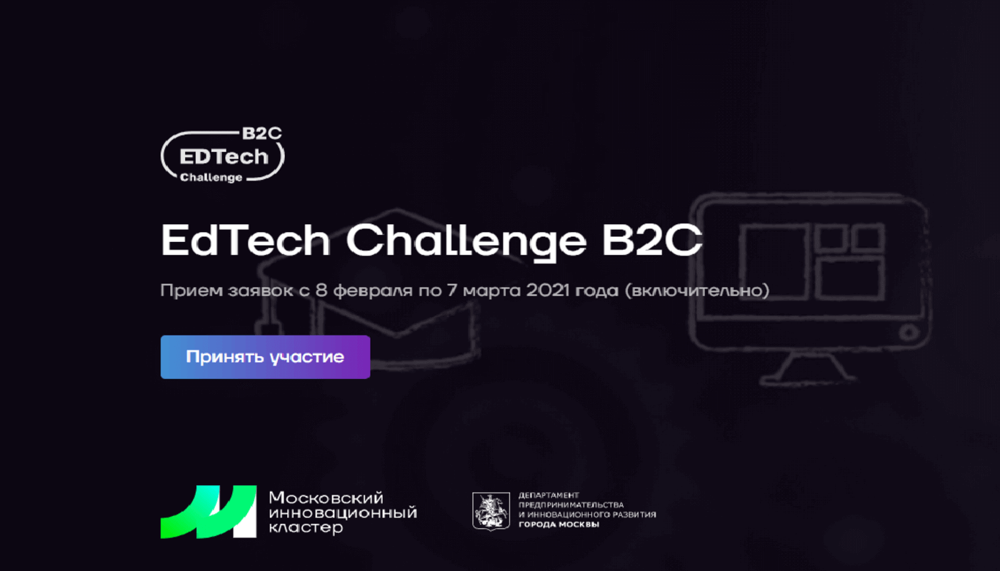 EdTech Challenge B2C