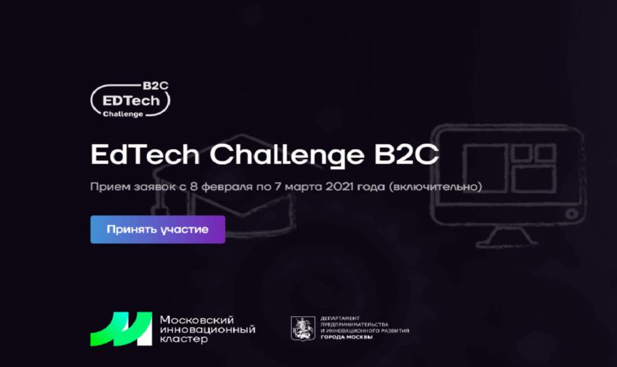 Московский инновационный кластер запустил конкурс EdTech стартапов
