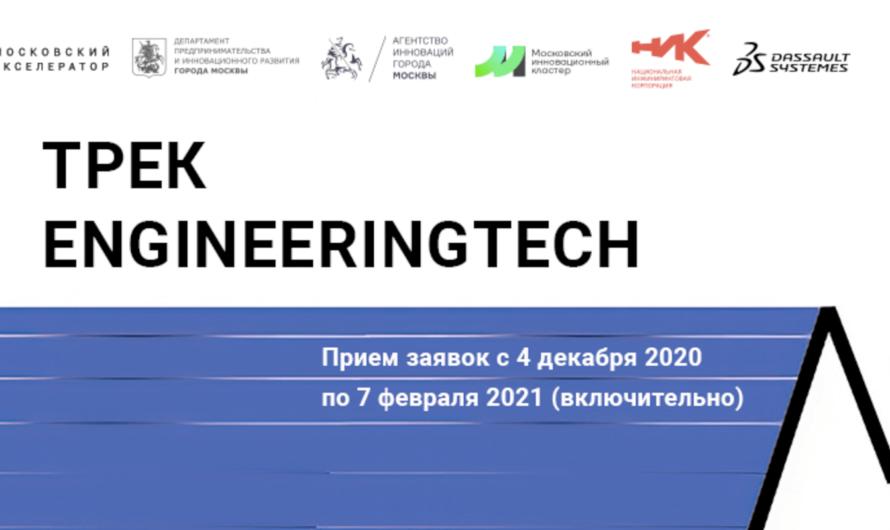 «Московский акселератор» продолжает поиск стартапов в сфере инжиниринга