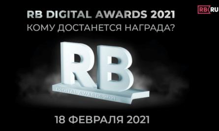 Финал премии RB Digital Awards 2021