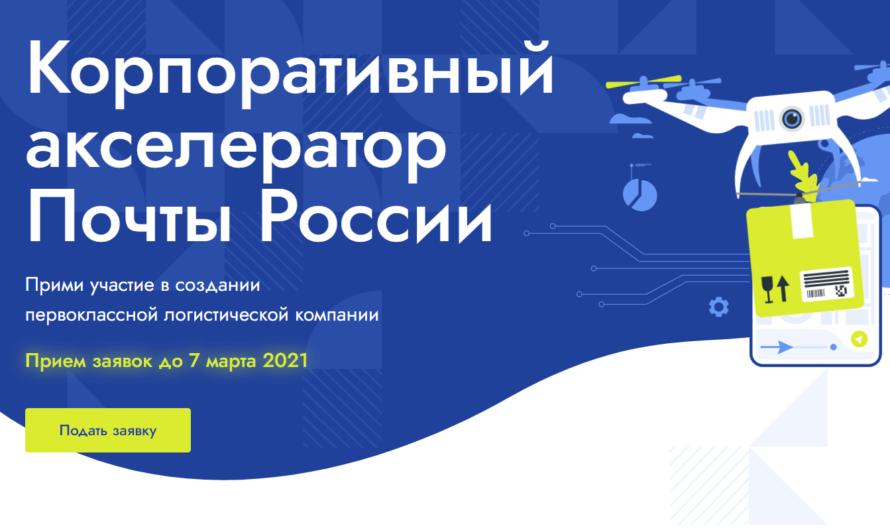 Фонд «Сколково» и Почта России отбирают стартапы в корпоративный акселератор